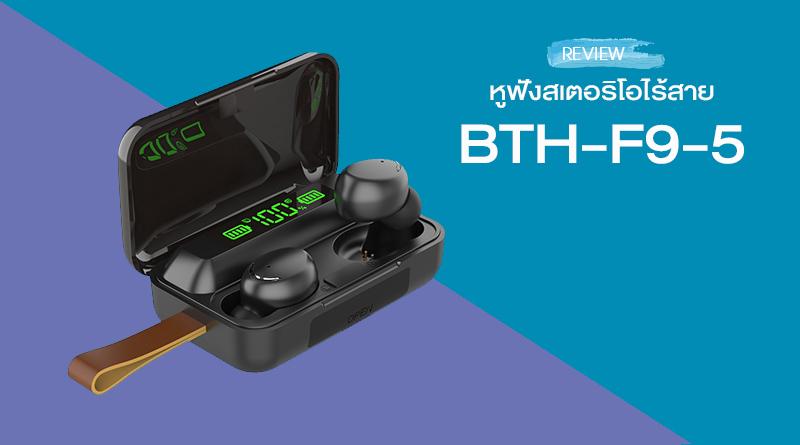 BTH-F9-5